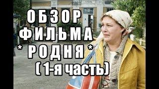 """ОБЗОР ФИЛЬМА """"РОДНЯ""""!!! ( 1-я часть)"""