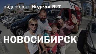 Неделя 7: Новосибирск, путешествие на автодоме на базе Газель 4х4 с детьми