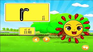 Learn Chinese pinyin easy for kids (part10)j,c,x,zh,ch,sh,r,z,c,s,y,w