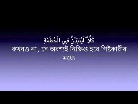 Surah Al Humazah-104 Mishary Rashid Al Afasy   Bangla Translation 