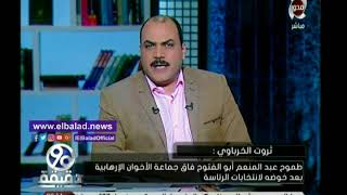 الخرباوي يكشف سبب استقالة أبو الفتوح من جماعة الإخوان.. فيديو