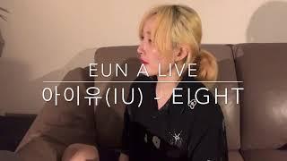 [노마이크생목라이브!?] 아이유(IU) - Eight 에잇 cover