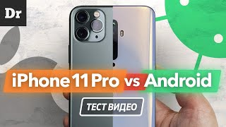 СЪЕМКА ВИДЕО: iPhone 11 Pro vs Android