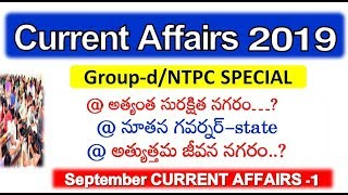 September current affairs in telugu 2019 part-1|RRB Group-d/NTPC Special|weekly current affairs 2019