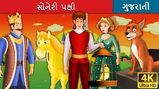 સોનેરી પક્ષી | The Golden Bird Story in Gujarati | Gujarati Fairy Tales