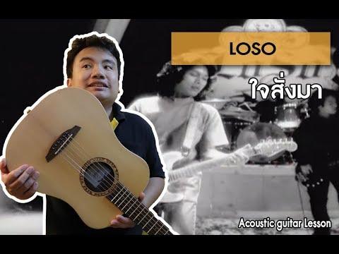Photo of คอร์ด เพลง ใจ สั่ง มา – [สอนกีตาร์อย่างง่าย ] ใจสั่งมา – LOSO by Thai Musician Club