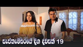 Septhembaraye Diga Dawasak | Episode 19 - (2021-08-28) | ITN Thumbnail