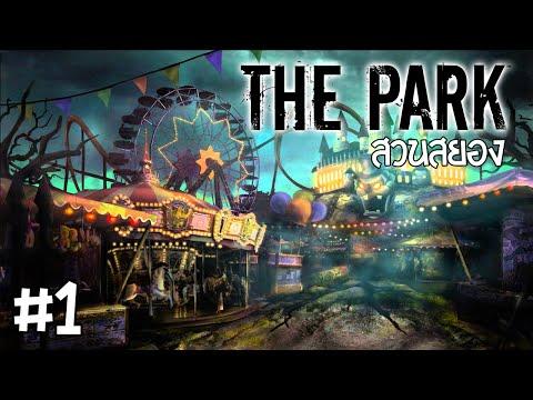 สวนสยอง!  THE PARK  Part 1