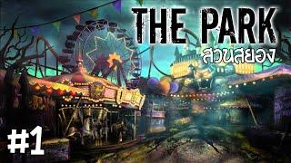 สวนสยอง! - THE PARK - Part 1