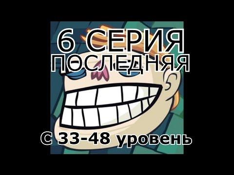 Прохождение с 33-48 уровень. Troll Face Quest Video Memes