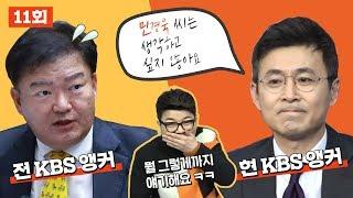 [J 라이브] 11회: 최욱 입 틀어막게 만든 現 9시 앵커의 前 9시 앵커 평가 (feat. 민경욱)