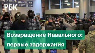 Прилёт Навального в Москву: первые задержания собравшихся ОМОНом в аэропорту Внуково