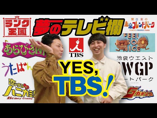 夢のテレビ欄を作ろう!TBS編