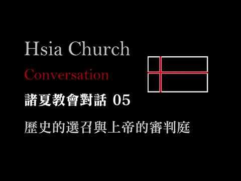 諸夏教會對話節目 05 - 歷史的選召與上帝的審判庭