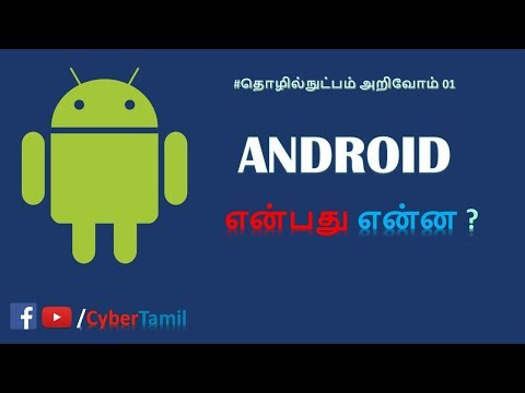 What is Android ? #தொழில்நுட்பம் அறிவோம் 01 | Cyber Tamil