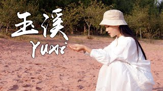 「Yunnan Cuisine Adventure」 The most beautiful Yuxi lies beside the Fuxian Lake