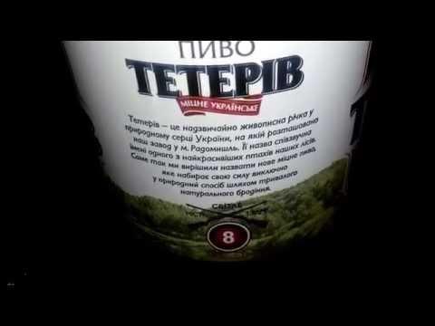 """Крепкое светлое пиво """"Тетерев""""   Міцне світле пиво """"Тетерів"""""""