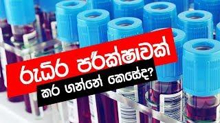 Piyum Vila   රුධිර පරික්ෂාවක් කර ගන්නේ කෙසේද?   01 - 04 - 2019   Siyatha TV Thumbnail