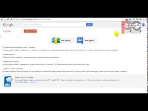 Массовая рассылка писем (email) с помощью Google Groups.