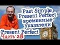 Время Present Perfect Часть 28 Past Simple Present Perfect временные указатели упражнения mp3