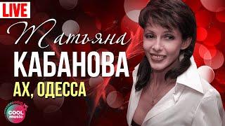 Татьяна Кабанова - Ах, Одесса (Live)