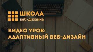 Видео-урок: Адаптивный макет сайта