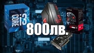 PC Конфигурация за 800лв. + Upgrade опции