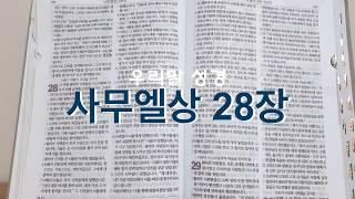 [우리말 성경] 사무엘상 28장