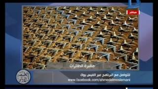 بالفيديو..المسلماني : يكشف مقبرة «الطائرات».. ماذا تفعل الطائرات بعد نهاية الخدمة؟