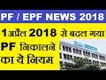 EPF / PF/ UAN Today Latest News in Hindi 2018 |  EPF PF Withdrawal Rules Changed
