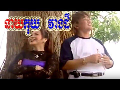 vang der comedy  khmer old comedy vang der   neay vang der  koy  part 26
