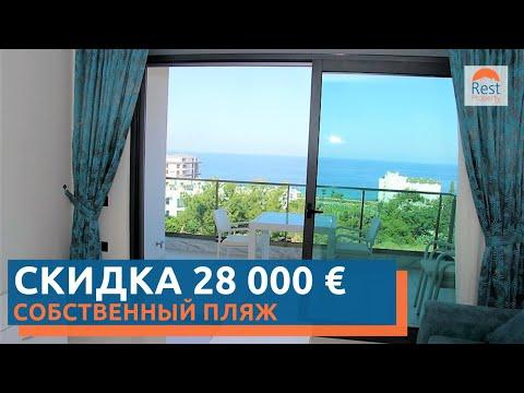 Квартиры в Турции.Комфорт и качество по доступной цене. Недвижимость в Турции. Алания|| RestProperty