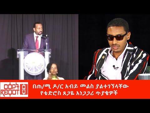 Ethiopia:በጠ/ሚ ዶ/ር አብይ መልስ ያልተገኘላቸው የቴድሮስ ጸጋዬ አነጋጋሪ ጥያቄዎች thumbnail