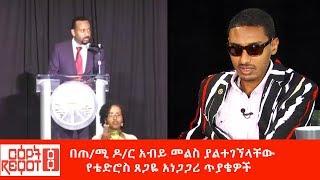 Ethiopia:በጠ/ሚ ዶ/ር አብይ መልስ ያልተገኘላቸው የቴድሮስ ጸጋዬ አነጋጋሪ ጥያቄዎች
