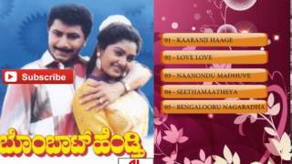 Kannada Movie Full Songs | Bombat Hendthi | Kannada Hit Songs