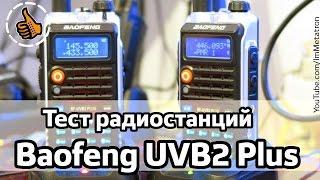 Baofeng UVB2 Plus Тест рации на дальность - 5Вт Метатроныч(Прямая ссылка на рацию где купить: http://bit.ly/BAOUVB2P Купон на скидку: UVB2GB действует до конца лета 2015 Живой реальны..., 2015-08-02T16:22:02.000Z)