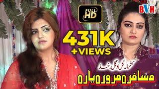 Musafara Marawara Yara Tapy kashmala Gul and Gulrukhsar.mp3