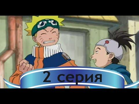 Мультфильм наруто 2 серия 1 сезон