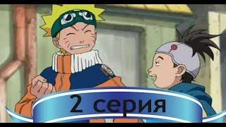 Наруто 1 сезон 2 эпизод