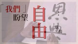 香港浸信會聯會第36屆培靈大會2017-宣傳片(第二集)