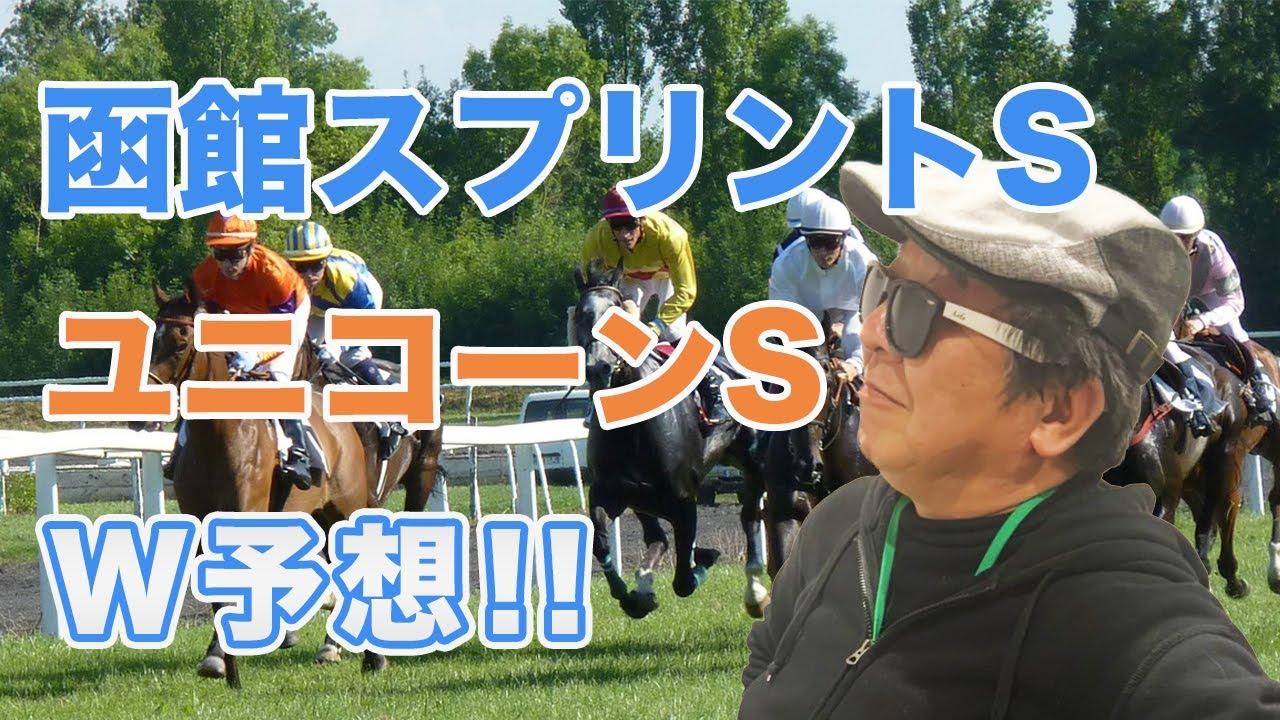 【競馬予想】イヤホン親父の競馬チャンネル ユニコーンS&函館スプリントS 予想