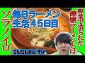 【毎日ラーメン生活】ソラノイロ ニッポン 野菜で出来たベジソバをすする【東京ラー…