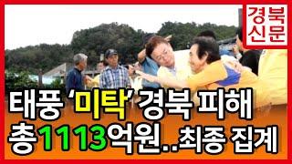 경북 태풍미탁 피해 1113억원 경북도청 이철우도지사 …