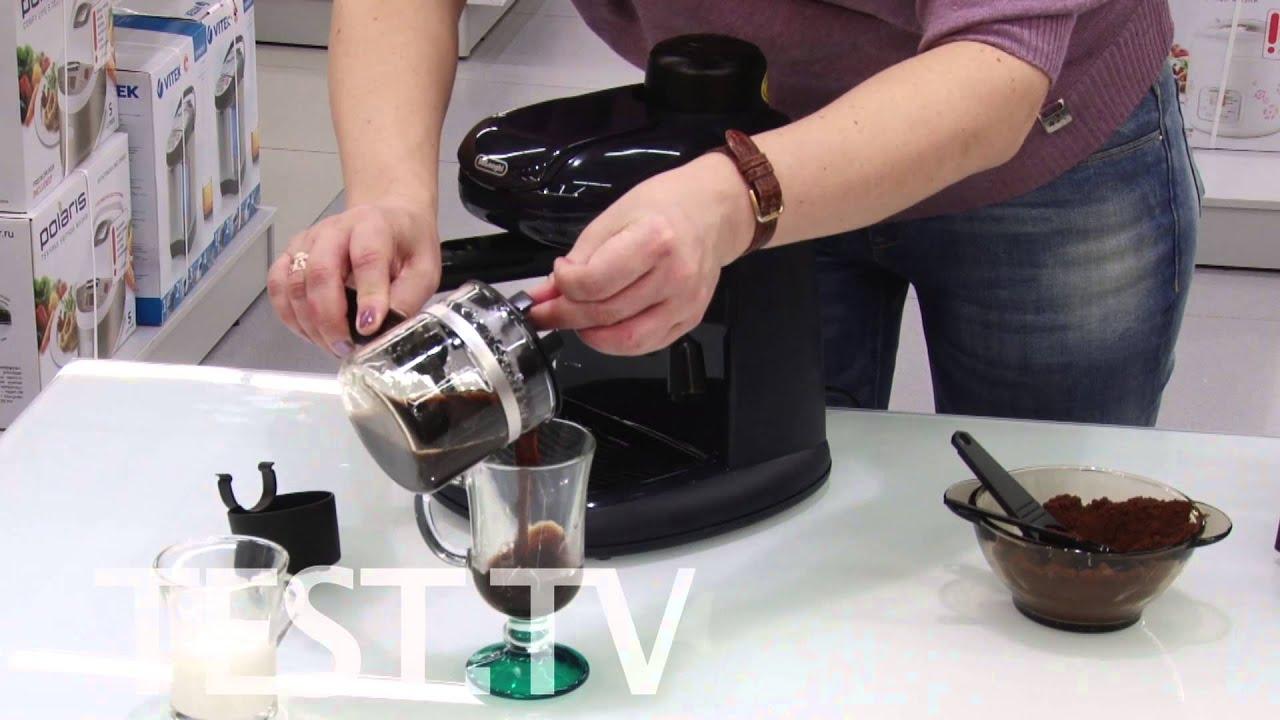 Кофеварка delonghi ec 5 инструкция