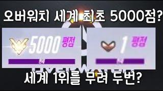세계 최초 오버워치 경쟁전 5000점을 달성한 유저?&오버워치 세계 랭킹 1위 하는방법