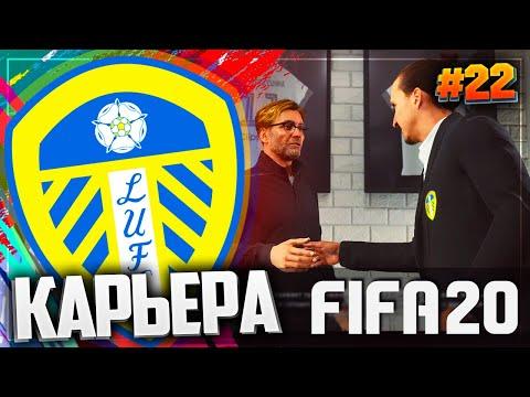 FIFA 20 ⚽ КАРЬЕРА |#22| - ТОП ТРАНСФЕРЫ ПОД АПЛ | ЗАВЕРШЕНИЕ ЕВРО