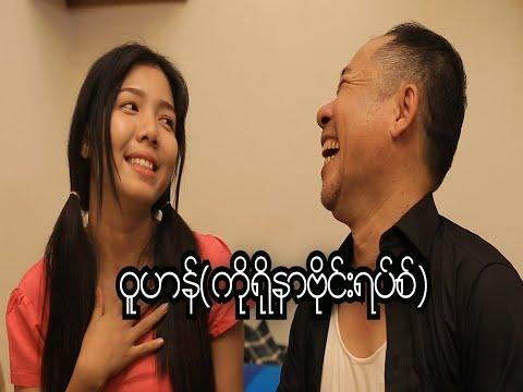 ၀ူဟန်ကိုရိုနာဗိုင်းရပ်/Official/Funny/Myanmar