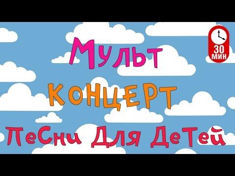 Сборник Мультконцерт    Детские песни из мультфильмов Часть 2 HD