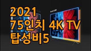 75인치 4K TV 2021.01. 탑성비 순위 삼성-…