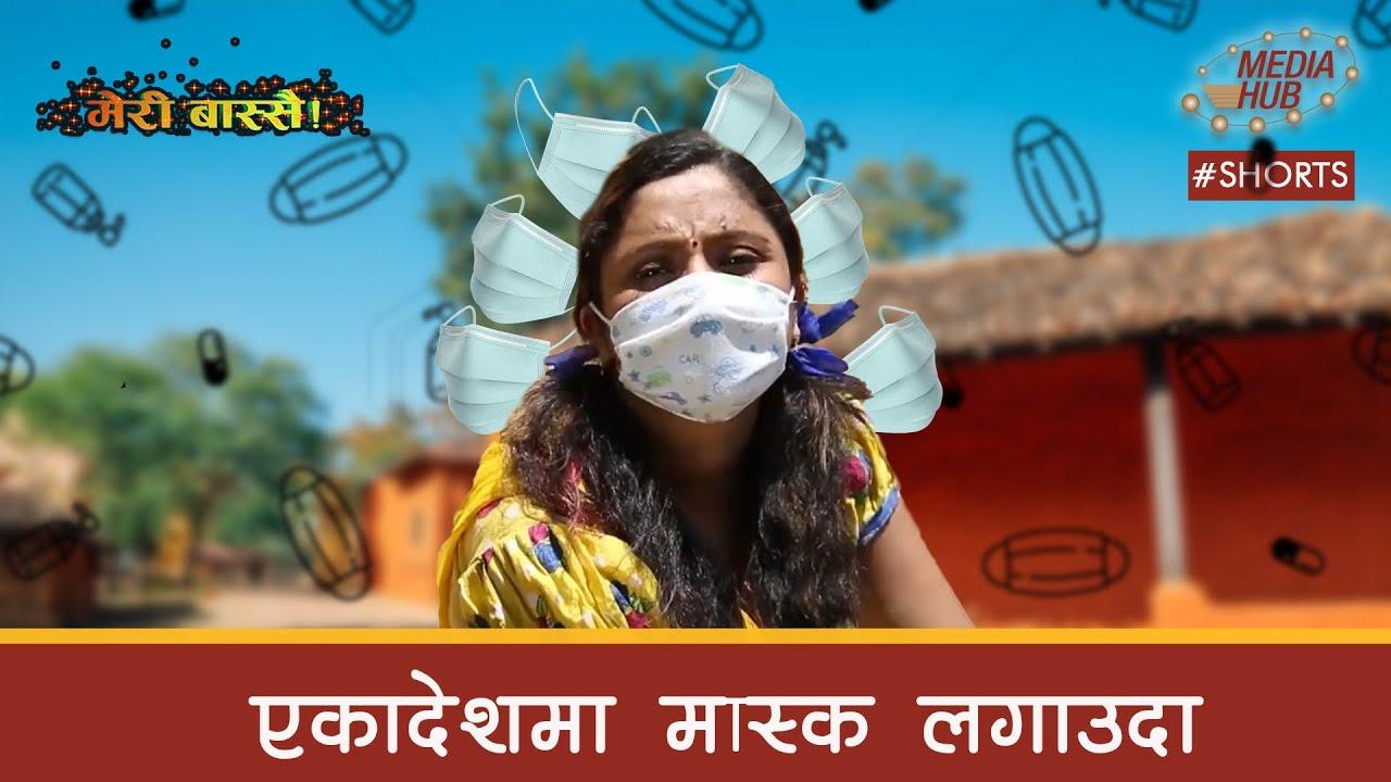 एकादेशमा मास्क लगाउदा || Nepali Comedy, Meri Bassai, Pyakuli || Media Hub Official #Shorts